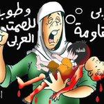 القدس قضية كل شريف نقطة تحية للشعب الفلسطيني وللمقاومة . #يوم_القدس_العالمي #جمعة_القدس #يوم_القدس . https://t.co/lFxI1HJb20