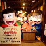 サガプライズ!佐賀県×おそ松さんのイベント開催 - 唐津市を舞台とした、オリジナル描き下ろしイラストを使ったスタンプラリーで、限定コラボグッズを販売するショップも登場するという。https://t.co/33RugpxlME https://t.co/SZYoQZ6Okc