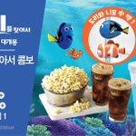 """แก้ว""""FindingDory""""อันนี้ของ""""lottecinema"""" เซทละ18,500วอน ออกมาล่อเงินในกระเป๋ากันมาก https://t.co/r1RbIAryeJ"""