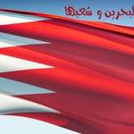 ????#انفجار_البحرين.. #اللهم احفظ اهلنا في #البحرين من كيد الأرهابيين وحقد الحاقدين ورد كيدهم في نحرهم يارب العالمين. . https://t.co/Ig7548Zln2