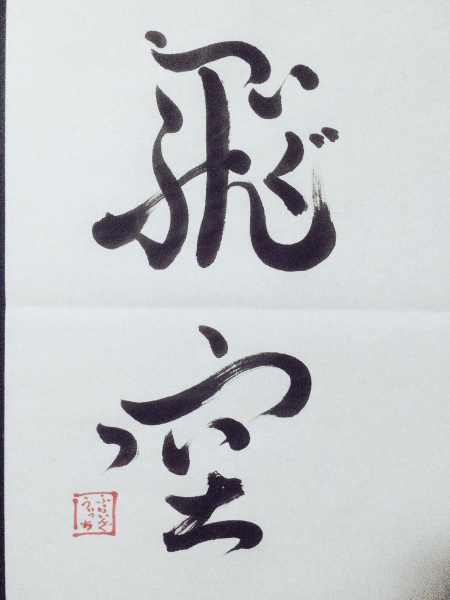 「ふらいんぐうぃっち」のひらがなで「飛空」の漢字を作成( ´ ▽ ` )アニメふらいんぐうぃっちが終わってもう1週間か…