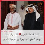 اللهم احفظ #البحرين من كيد المدبرين وارزقهم نعمة #الامن #والامان إنك على كل شي قدير #انفجار_البحرين #خليج_التلاحم ???????? https://t.co/fNfW4nWLX9