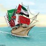 """""""هذا الخليج لآلئ العرفان ومحبةٌ تنمو على الشطآن"""" #أشرف_العاصمي #خليج_التلاحم #انفجار_البحرين https://t.co/haZ8St5BfU"""