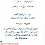 رجل أجر أرضه لآخر فعلى من تكون زكاة المحصول #الشيخ_أحمد_الخليلي #عمان #غرد_بصورة https://t.co/7LKI1xuS0N