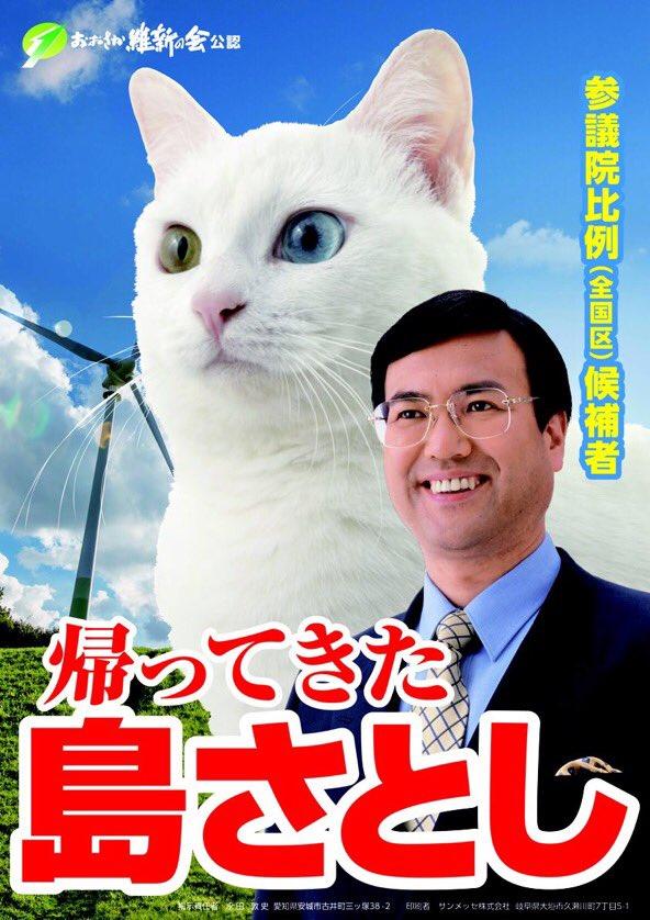 行方不明になっていた「島さとし」という猫が帰ってきたのを喜ぶ飼い主では。 RT @sientablanche: このネコよりも、このおじさんに何の意味があるのかナゾです。 @omariscommin https://t.co/5HMX879onH