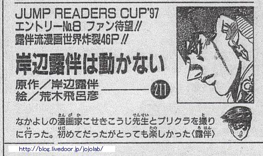 ぼっちと思われやすい露伴先生けど漫画家の友人もいます #jojo_anime