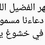ربي يتقبل منا و منكم يا أحلى الغاليين ❤  #SouhilaBenLachhab  #دعوه_حب  #Ramadan https://t.co/L9Dsky1LE0