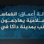 """+++ ISIS dice che nellattacco a #Dacca (Bangladesh) sono state """"UCCISE 20 persone di diverse nazionalità"""" +++ https://t.co/Vwv9tbjm1M"""