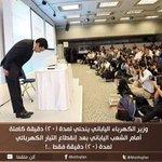 وزير كهرباء اليابان ينحني 20دقيقة كاعتذار عن انطفاء 20د في #اليمن عليهم الانحناء لـ450 يوم لكنهم لايخجلون ونحن أموات https://t.co/ei4t9rlXFB