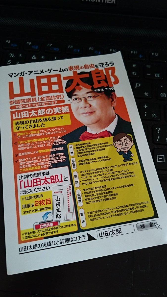 @yamadataro43 葉書届きました! 私自身は初日に期日前投票済ませてきました。 最後まで応援させて頂きます! https://t.co/5ee95L26jL