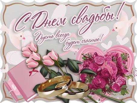 Поздравление с законным браком внука от бабушки 9