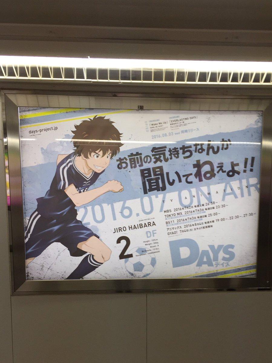 新宿駅にて発見!TVアニメ「DAYS」TOKYO MXとBS11では本日第2話ですね!こちらも要チェック! #下野紘 #