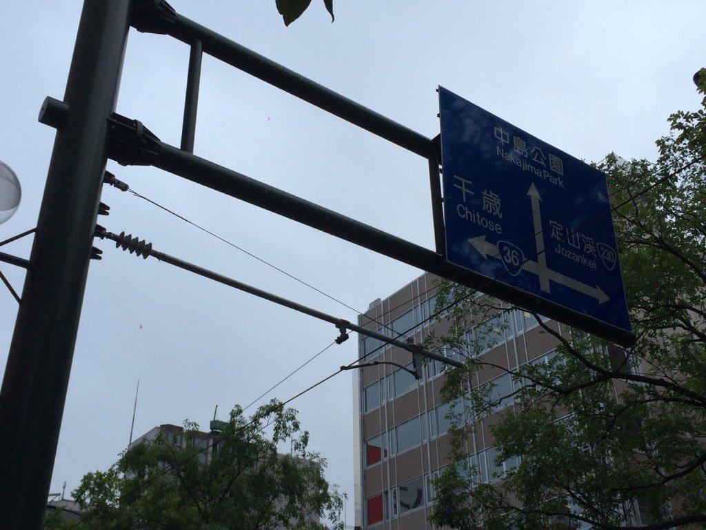 こういう道路標識と架線が共用してるとこってどこの管理になるん? https://t.co/UV8qWiGgug