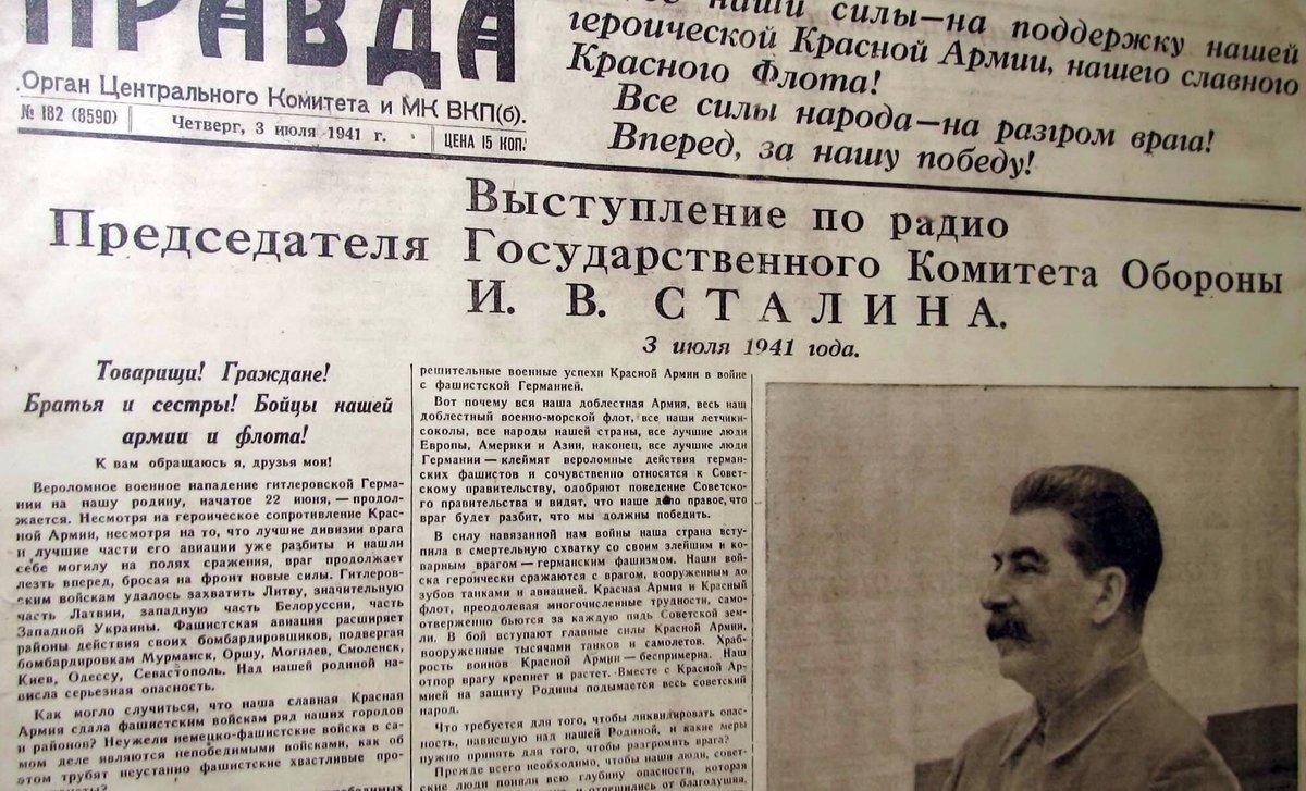 74 года назад, 3 июля 1941-го, в радиоэфире прозвучала одна из самых знаковых и судьбоносных речей, которые