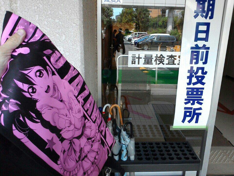 ヲタクなので比例代表は山田太郎さんに入れてきた。がんがれ超がんがれ。 (@ 大和市役所 - @city_yamato_inf in 大和市, 神奈川県) https://t.co/v7dIGlO3QY https://t.co/JlQsG0AO1U
