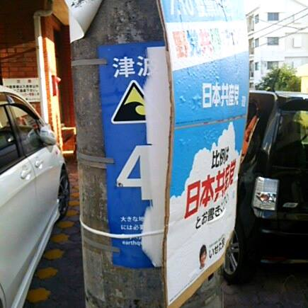 人の命など微塵の関心もない、日本共産党。 選挙のたびに、この見境なく掲示されるポスターに辟易する。 https://t.co/bTMjvSxkNf