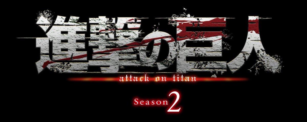 TVアニメ『進撃の巨人』Season 2、放送情報も新たに公開!2017年春放送開始です!お楽しみに!! #shinge