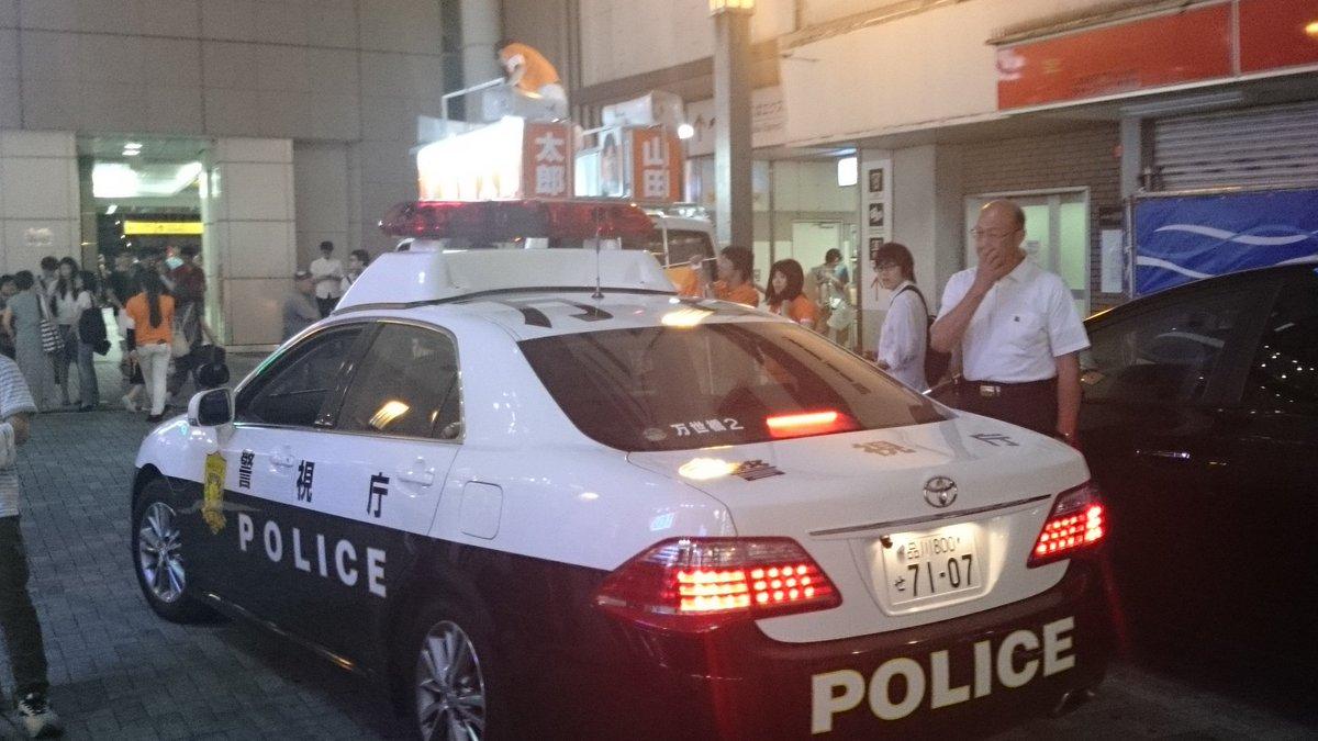 秋葉原駅前で演説中の山田太郎参院議員が、金属製の棒のようなものを持った不審人物に襲撃されました。警察が出動し、演説は再開された模様です。 https://t.co/9Qh0CUuEuC