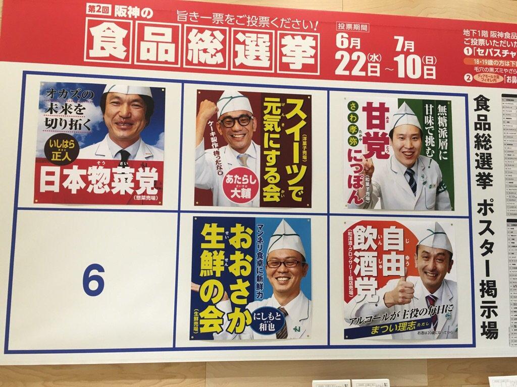 噂の #阪神の食品総選挙に投票してきた。隣のおばちゃん達が「いか焼きは当確やろな」「ニコ動で開票速歩やればいいのに」とか、面白い(笑) https://t.co/3EnriEDkd7