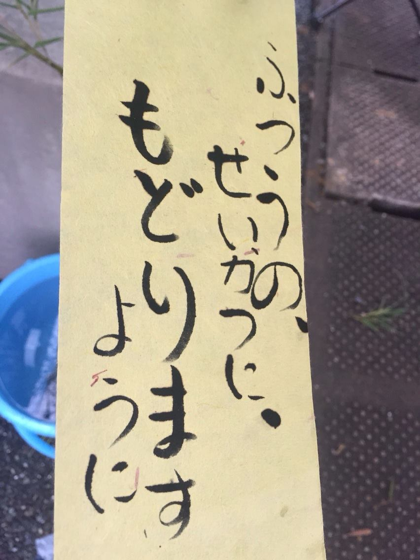 【熊本地震】今日から7/7まで七夕の笹飾り@益城町 子どもたちが短冊に書いた願い事はとても切実です https://t.co/E1pX6bKSl0 https://t.co/I9hnxWFlDK