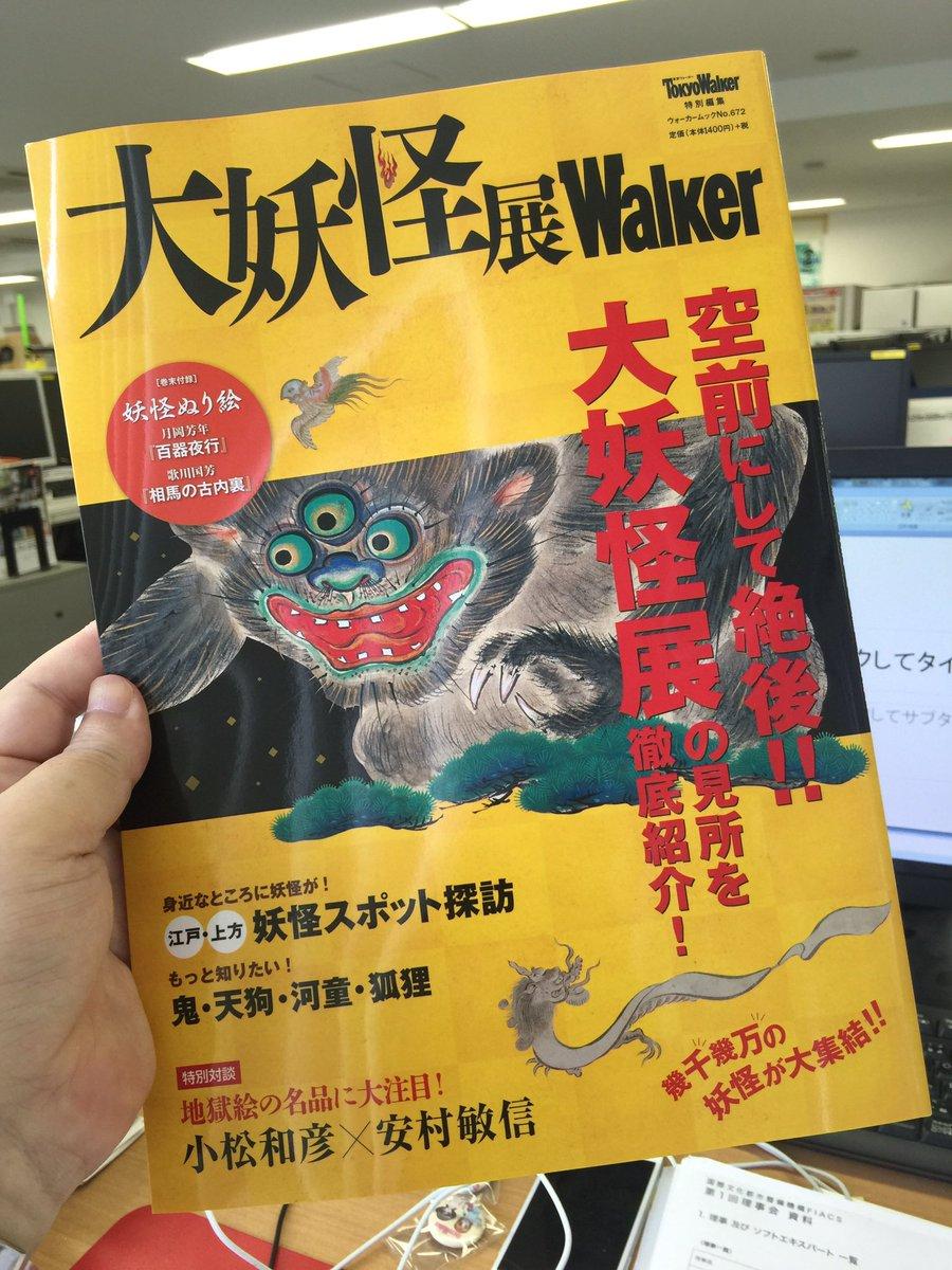 明日より江戸東京博物館で開催される「大妖怪展」に合わせ、「大妖怪展Walker」も明日発売!勿論、妖怪塗り絵も有ります! https://t.co/OVYIj3AhGl https://t.co/6g9alsSHtG https://t.co/Sk0AmBZuHm
