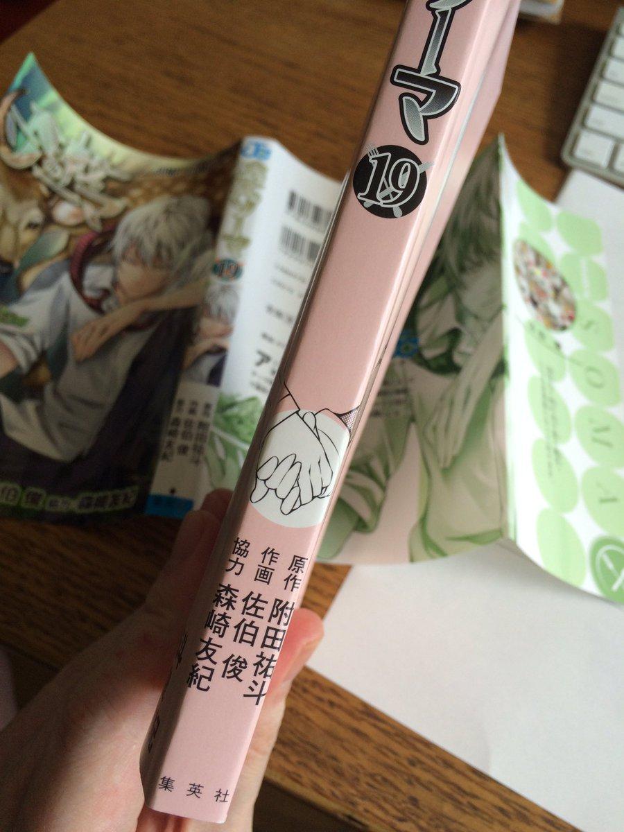 本日から食戟のソーマ19巻が発売スタートです!!(僕の地元とかはもうちょい先かもですが…)カバーはちょっと笑っちゃうほど
