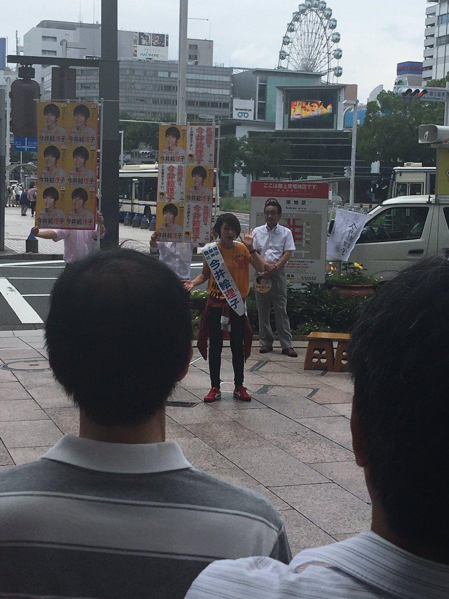 SPEEDの今井絵理子が街頭演説しているよ https://t.co/OXddHyOQcz