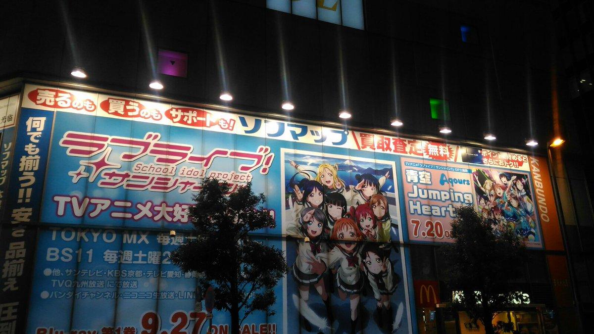 いつの間にかソフマップ横がサンシャインになってた #akiba #lovelive https://t.co/x5BOyNx2Sv