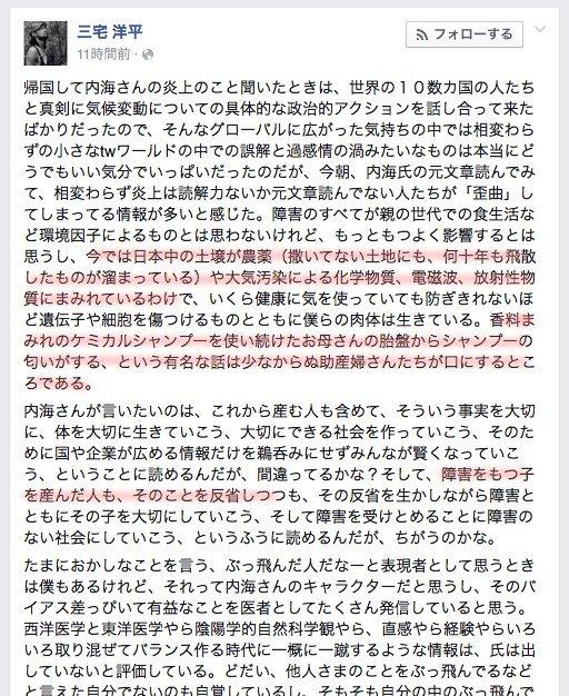 三宅洋平ってとんでもないことを言っているのだが文体はていねいなので考えずに騙される人がいるらしい。 日本中の土に農薬が溜まっているとかシャンプーの臭いが胎盤に移るとか,恐怖を煽るだけのデマだ。挙句に障害児を生む母親の責任とまで。 https://t.co/ziRKKRcztu