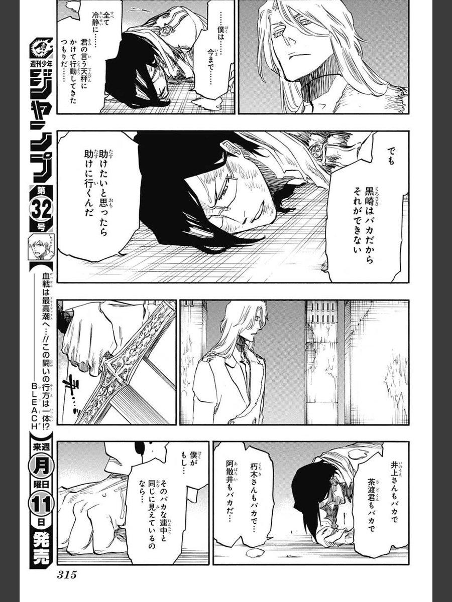 今週の鰤は石田が普通にジャンプ漫画っぽい台詞言ってて普通に感動したゾ https://t.co/Fk5h61lbac