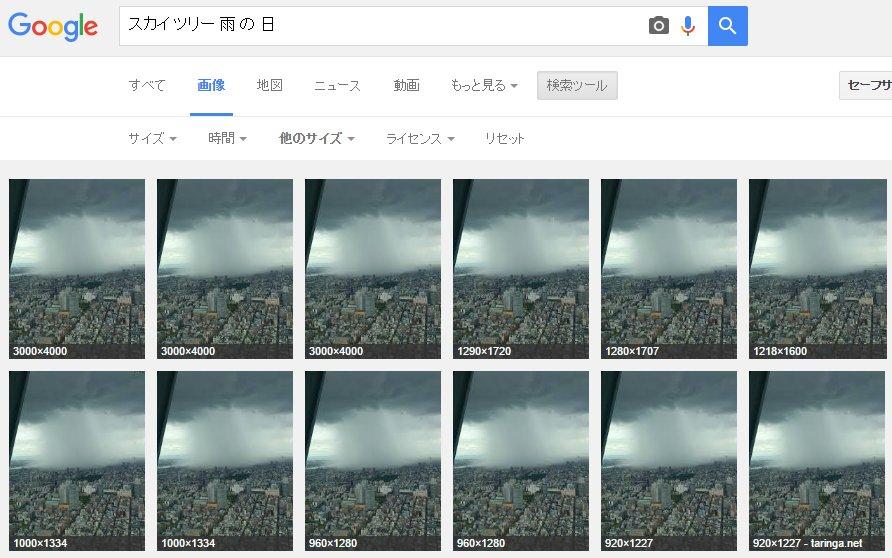 スカイ ツリー 雨 の 日[Google画像検索] おまいらどんだけパクってんだよwww https://t.co/U3ZlIwdgo0