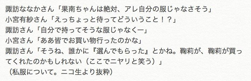 ちなみに松浦果南さんのこのやたら普段の印象と違う私服についてのキャストからのコメントは以下の通りです。よろしくお願いします。 https://t.co/vhWEqPyRzb