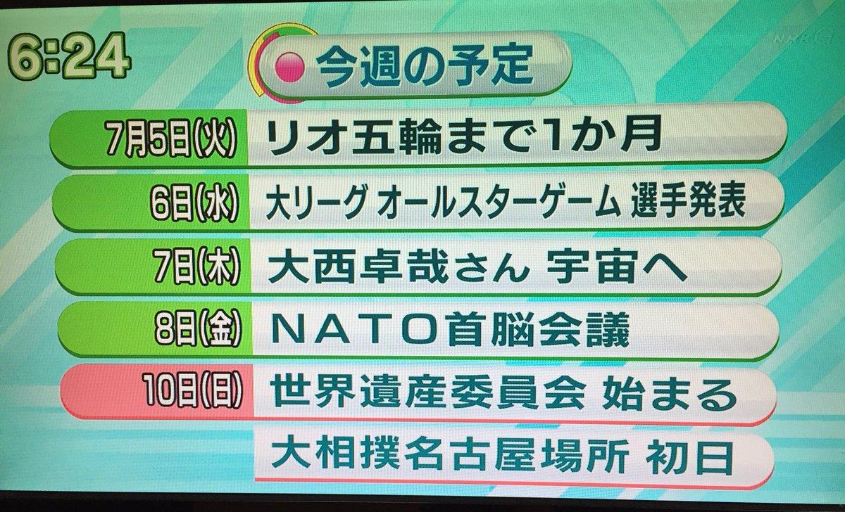 たまげた!NHKの今週の予定に選挙が無い。。。 体制側が、どんだけ投票して欲しくないんだか分かってしまう。 よっぽどビビってるのか。 #一票一揆 #自民党に質問 https://t.co/sPAIheV8BU