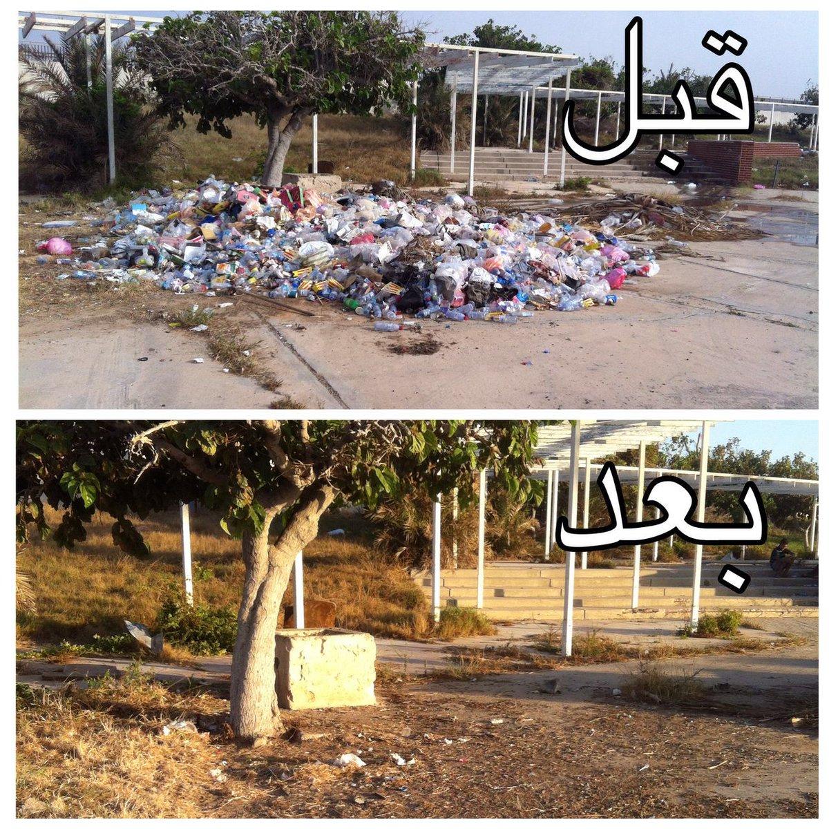 شكرا لي كل من حضر اليوم. مشالله كان يوم حلو و قدرنا نديرو الكثير من التنظيف.  #ليبيا #شباب_ليبيا #تطوع #هديه_العيد https://t.co/akWsoYPDH0