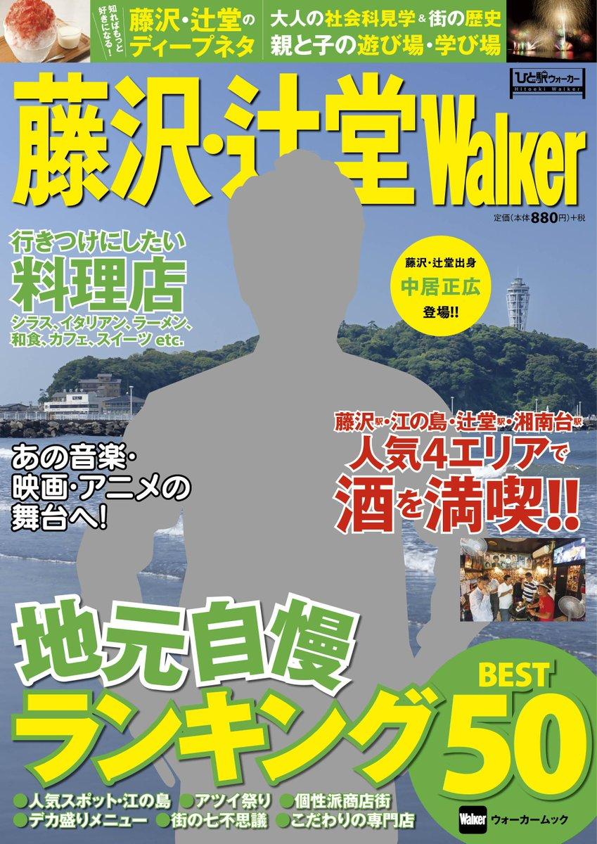 SMAPの中居正広さんが表紙に登場する「藤沢・辻堂Walker」は、7/15(金)発売です。詳しくはコチラでも♪ https://t.co/YDpQRqQMAZ https://t.co/KSPlunauSF