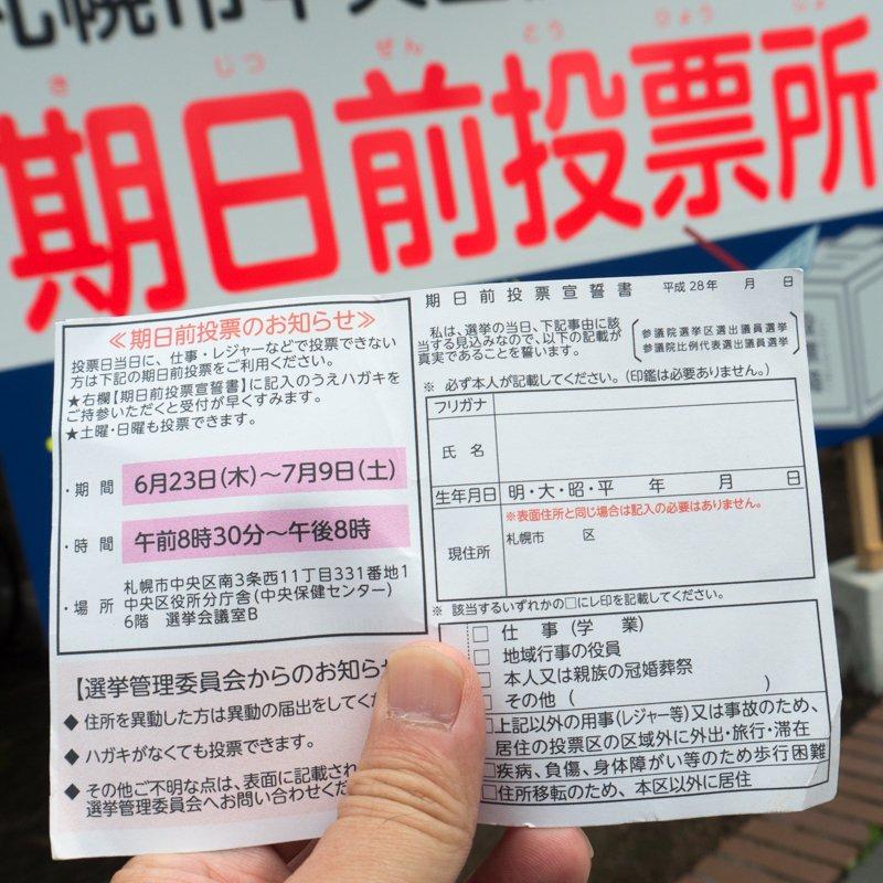 一昨日、期日前投票行ってきました。比例代表は山田太郎議員に。名前の書き方大丈夫かなと、記入所の表をガン見しました(^^ゞ https://t.co/i1ZJvbh9uJ