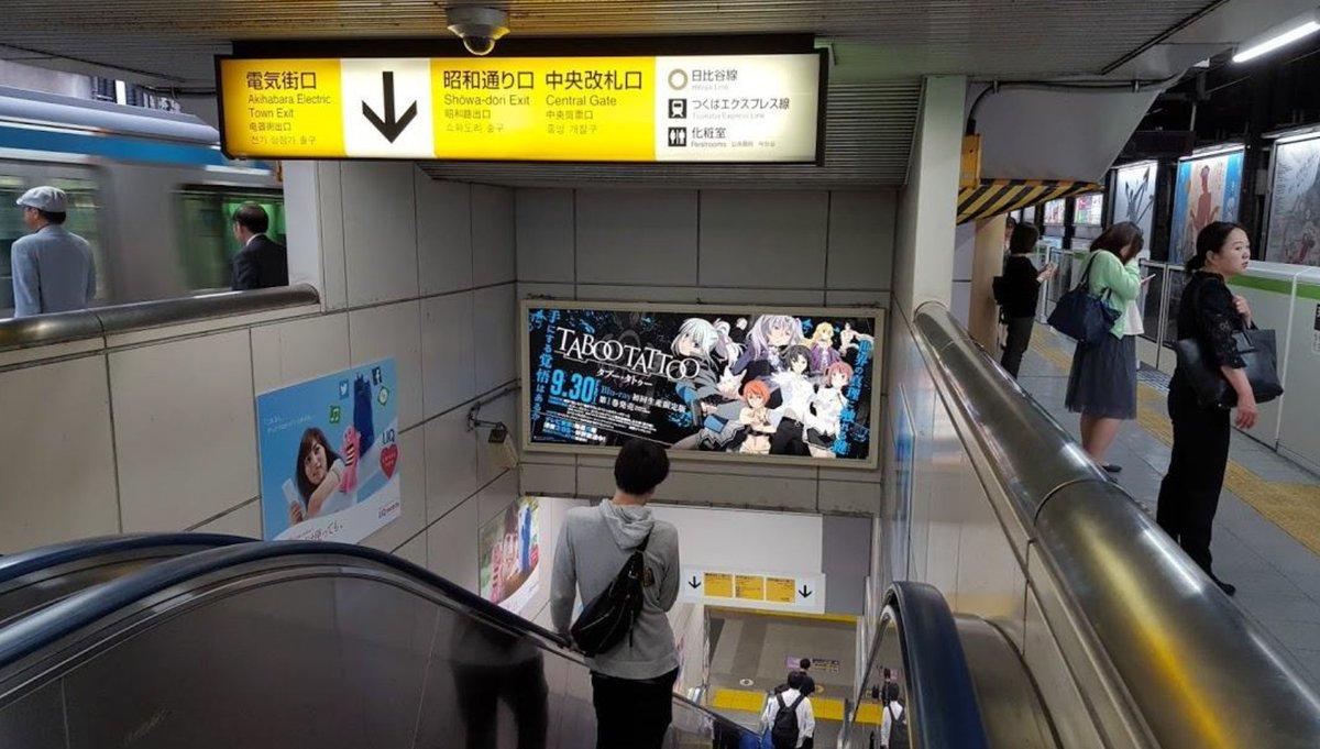 【タブータトゥー in 秋葉原】アニメショップだけではありません!本日7月5日から、JR秋葉原駅ホームにて「タブー・タト