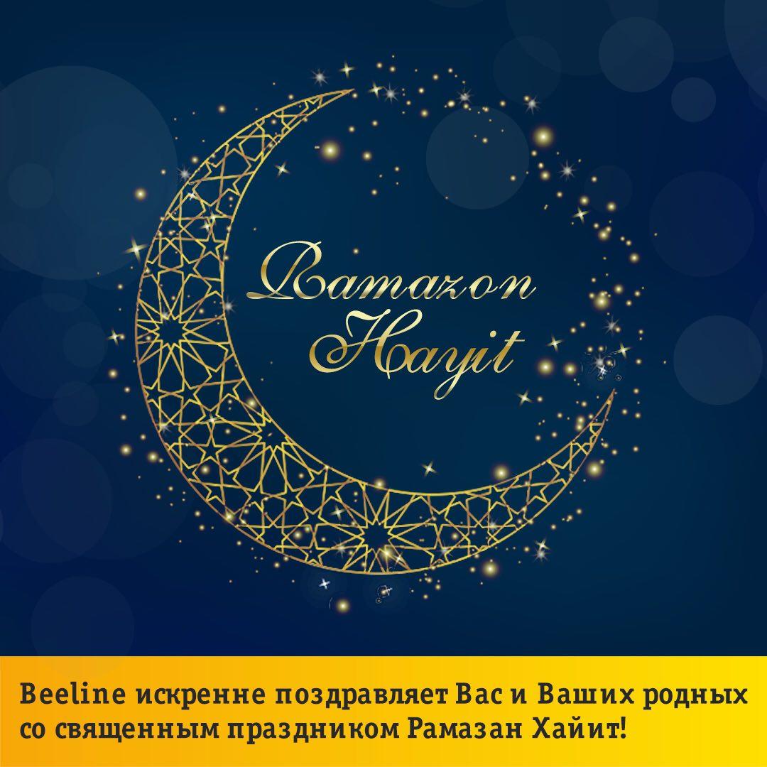 Поздравления на татарском с курбан байрамом на татарском языке