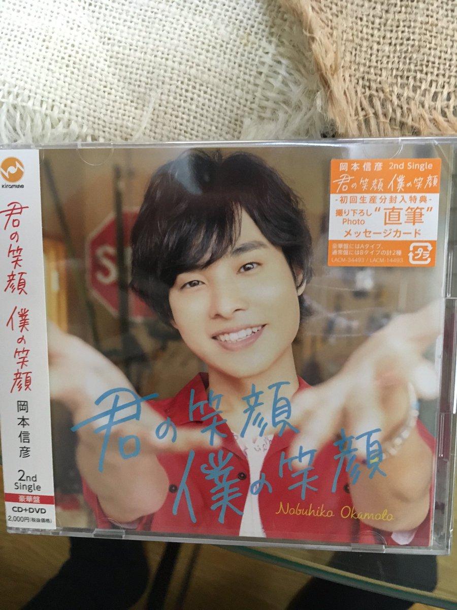 岡本信彦さん2ndSingle『君の笑顔僕の笑顔』CD&DVD頂きましたー*\(^o^)/* 発売おめでとうございます