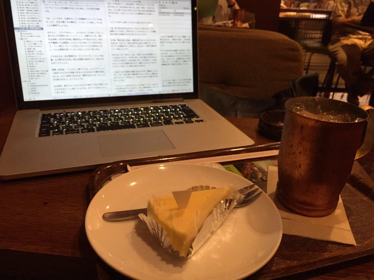 自由が丘の上島珈琲店に原稿を書きに。4時間くらいいけるといいと思いながら、まずはチーズケーキで血糖値を上げておくw https://t.co/QHyuJQNyGd