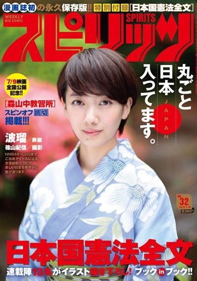 反響いただいておりますスピリッツ32号の付録「日本国憲法全文」は、デジタル版にも連載作家さんのイラスト入りの同内容を収録しています。 https://t.co/Anm1BnyQLc https://t.co/U0ycHFLFPr