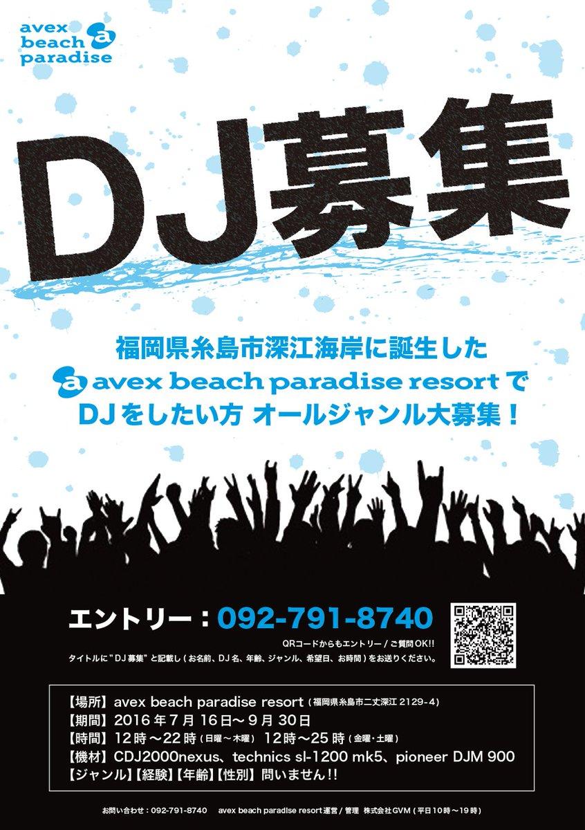 今年の夏はここにいます。  遊びにきてねーーーー!!  DJも募集中ですm(__)m https://t.co/D896QcIcBF