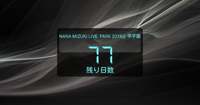 NANA MIZUKI LIVE  PARK 2016@ 甲子園まで、あと77日 #水樹奈々 https://t.co/h6COll8PGY