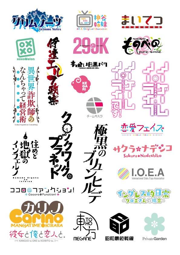 ということで流れに載って、商業・同人での製作ロゴなどをまとめてみました。 https://t.co/4YNabjZ6a0