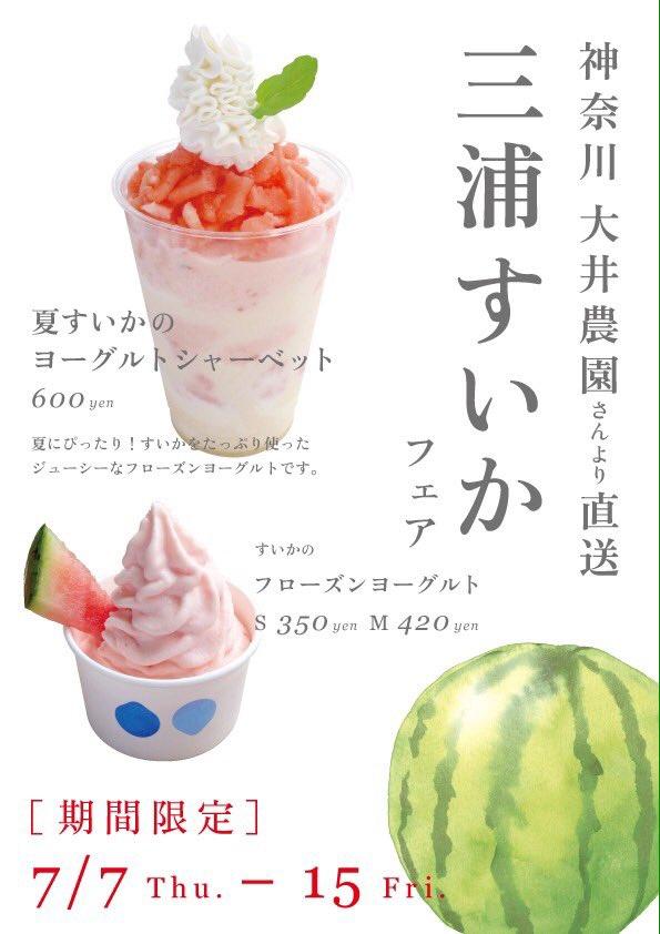 暑いですねこの季節がきましたよ!  大井農園さんの 「三浦すいかフェア」 はじまるよー!!!!!!!!! https://t.co/4MeJvShAGG