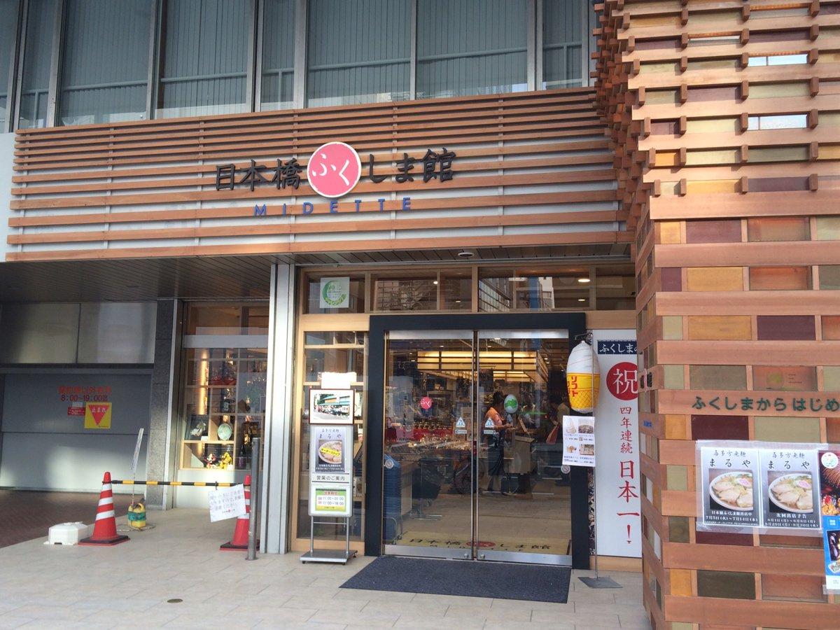 ミデッテはお土産というか名産品もあるけど日常的に使う手頃な味噌とかドレッシングとかあるから日本橋というか三越とか神田駅辺りに行く機会があったらどうぞよろしく。 https://t.co/c6A3QkcH1j