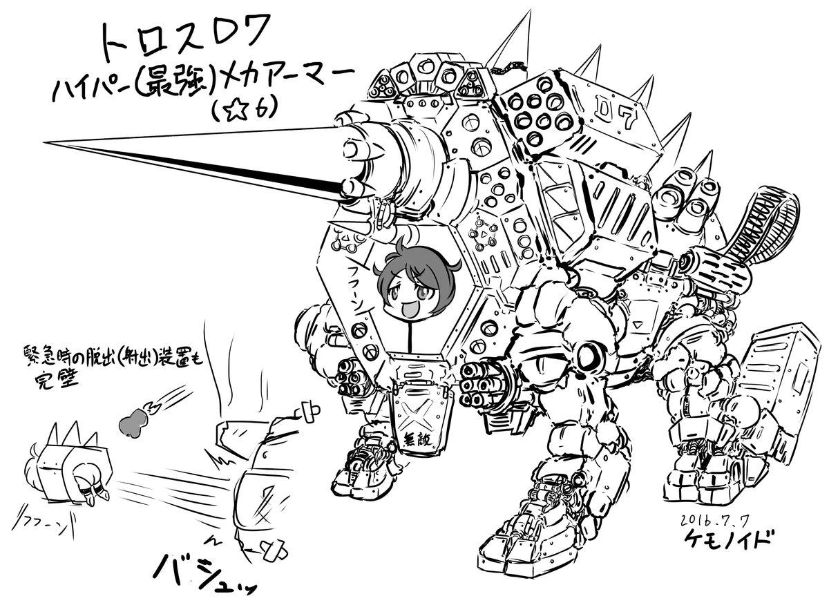 【無敵】トロスちゃんハイパーメカアーマー#rgz #rgz_online #ロボットガールズZ