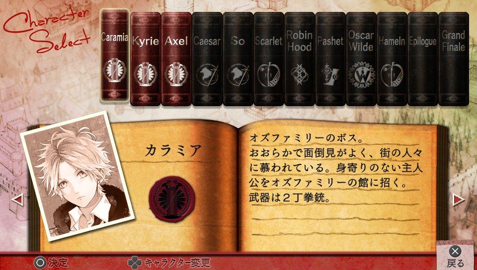 【体験版】Vitaの無料体験版が本日から配信開始!体験版には、キャラの自己紹介ボイスや、カラミアのクロックモードも搭載!