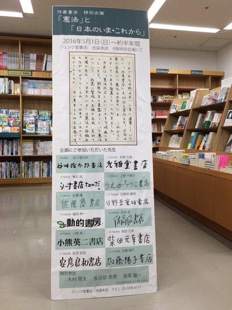 ジュンク堂書店池袋店で5月から開かれている作家書店・特別企画:「憲法」と「日本のいま・これから」。これまで「店長」を歴任した作家に加え、長尾龍一、長谷部恭男、木村草太の各氏が選書した憲法を考える約700冊が並んでいるそうです。 https://t.co/QFZOQ1btto