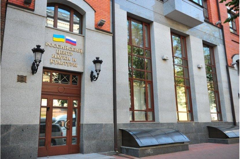 У Раді хочуть заборонити російський культурний центр